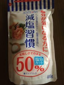 大正製薬 減塩習慣